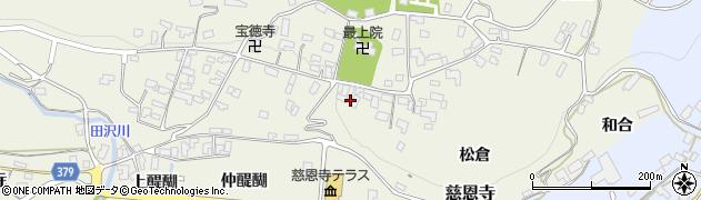 山形県寒河江市慈恩寺876周辺の地図