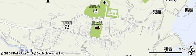 山形県寒河江市慈恩寺1周辺の地図