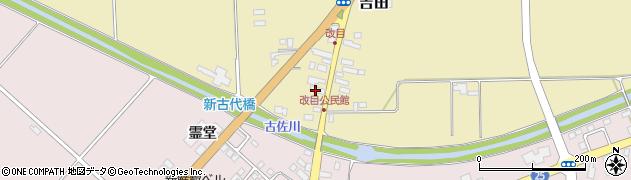 山形県西村山郡河北町吉田2周辺の地図