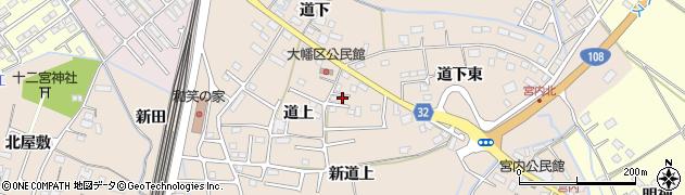 宮城県大崎市古川大幡(道上)周辺の地図
