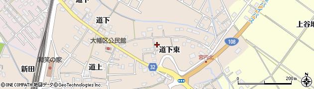 宮城県大崎市古川大幡(道下東)周辺の地図