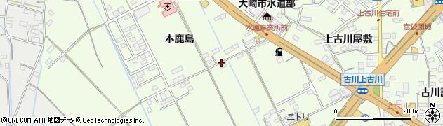 宮城県大崎市古川(本鹿島)周辺の地図