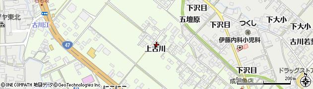 宮城県大崎市古川(上古川)周辺の地図