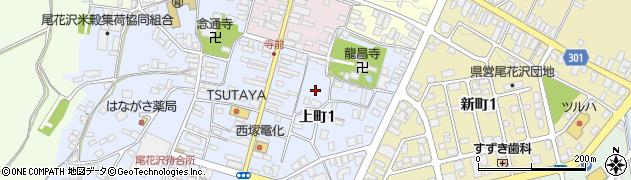 山形県尾花沢市上町1丁目周辺の地図