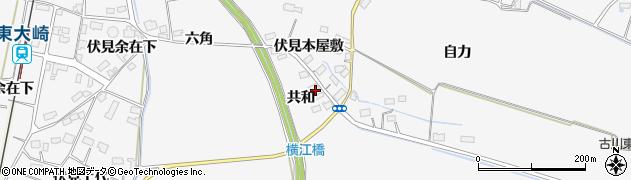 宮城県大崎市古川大崎(共和)周辺の地図