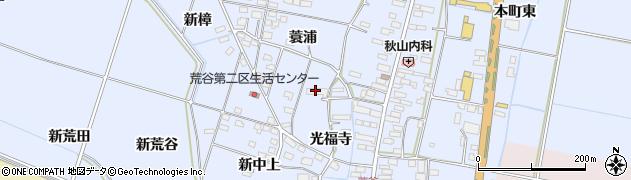 宮城県大崎市古川荒谷(光福寺)周辺の地図