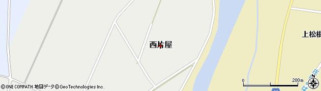 山形県鶴岡市西片屋周辺の地図