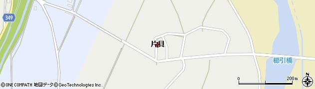 山形県鶴岡市西片屋(片貝)周辺の地図