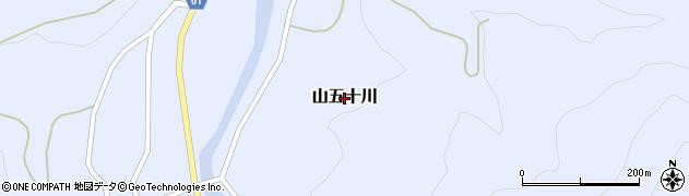 山形県鶴岡市山五十川周辺の地図