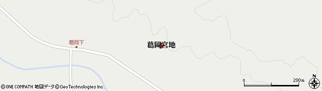 宮城県大崎市岩出山(葛岡宮地)周辺の地図