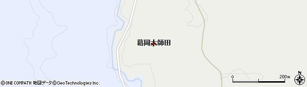 宮城県大崎市岩出山(葛岡大師田)周辺の地図