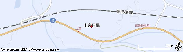 宮城県大崎市岩出山池月(上宮日旱)周辺の地図