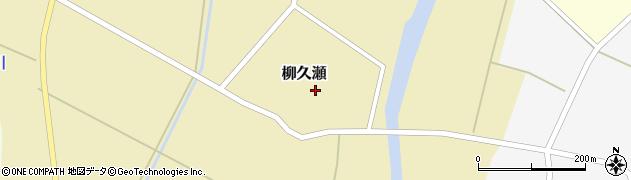 山形県鶴岡市柳久瀬(ソブ田)周辺の地図