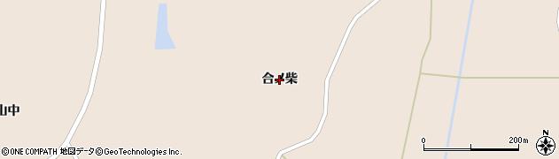 岩手県一関市花泉町涌津(合ノ柴)周辺の地図