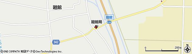 山形県東田川郡庄内町廻館館舎周辺の地図