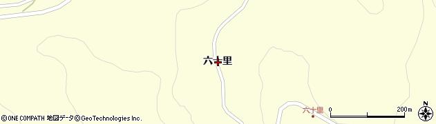 岩手県一関市藤沢町西口六十里周辺の地図