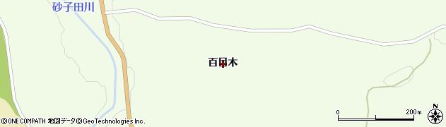 岩手県一関市藤沢町砂子田百目木周辺の地図