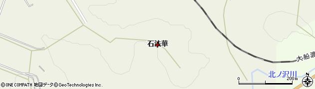 岩手県一関市滝沢(石法華)周辺の地図