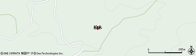 岩手県一関市川崎町薄衣柏木周辺の地図