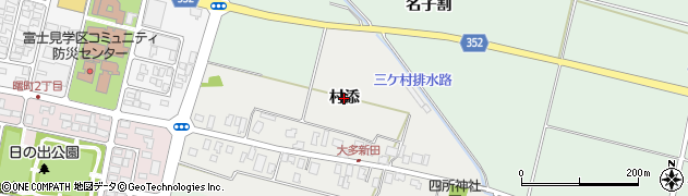 山形県酒田市大多新田(村添)周辺の地図
