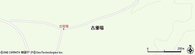 岩手県一関市萩荘(古釜場)周辺の地図