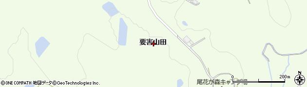 岩手県一関市萩荘要害山田周辺の地図
