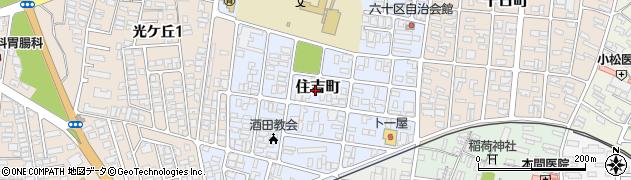 山形県酒田市住吉町12周辺の地図