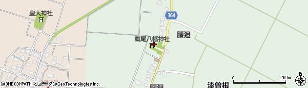 山形県酒田市漆曽根腰廻193周辺の地図
