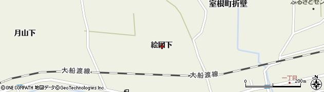 岩手県一関市室根町折壁絵図下周辺の地図