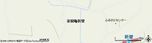 岩手県一関市室根町折壁周辺の地図