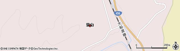 岩手県一関市千厩町磐清水葉山周辺の地図