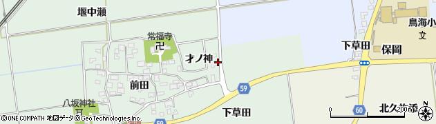 山形県酒田市保岡才ノ神周辺の地図