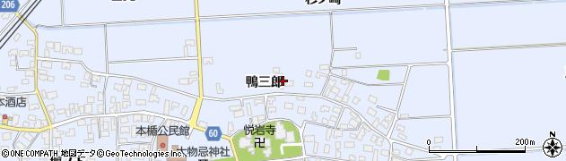 山形県酒田市本楯鴨三郎56周辺の地図