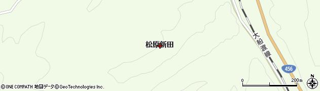 岩手県一関市大東町摺沢松原新田周辺の地図