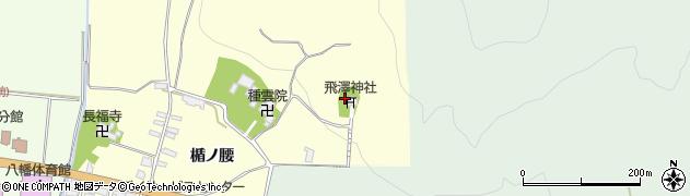 飛沢神社周辺の地図