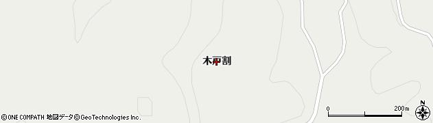 岩手県一関市東山町長坂(木戸割)周辺の地図