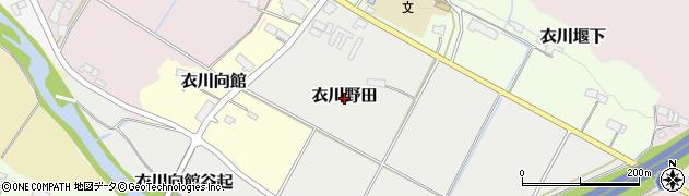 岩手県奥州市衣川野田周辺の地図