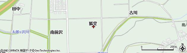 岩手県奥州市前沢(狐堂)周辺の地図