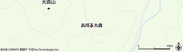 岩手県奥州市衣川下大森周辺の地図