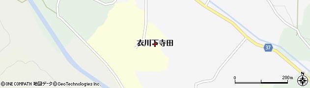 岩手県奥州市衣川下寺田周辺の地図