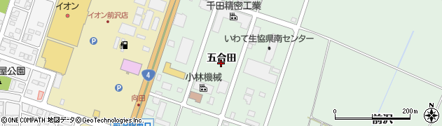 岩手県奥州市前沢(五合田)周辺の地図