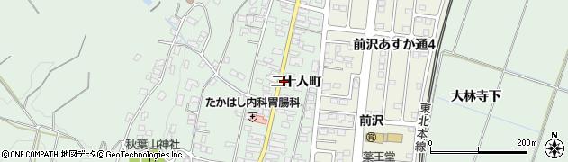 岩手県奥州市前沢(二十人町)周辺の地図