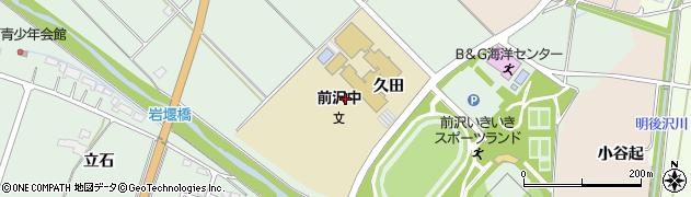 岩手県奥州市前沢(久田)周辺の地図
