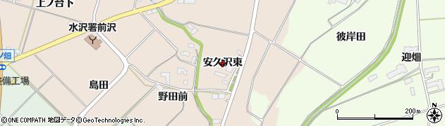岩手県奥州市前沢古城(安久沢東)周辺の地図