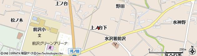 岩手県奥州市前沢古城(上ノ台下)周辺の地図
