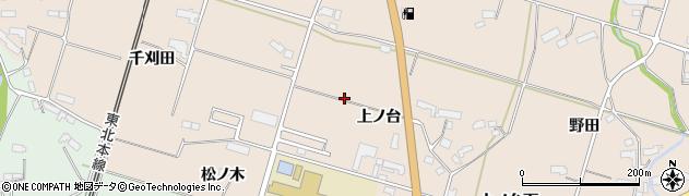 岩手県奥州市前沢古城(上ノ台)周辺の地図