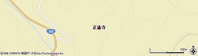 岩手県奥州市水沢黒石町(正法寺)周辺の地図