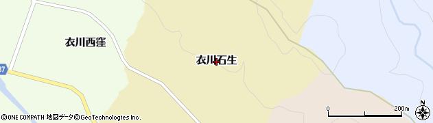 岩手県奥州市衣川石生周辺の地図