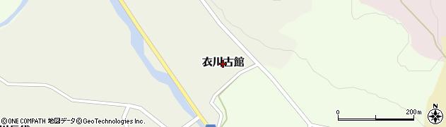 岩手県奥州市衣川古館周辺の地図