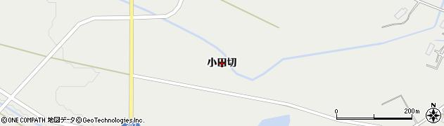 岩手県奥州市胆沢小山(小田切)周辺の地図